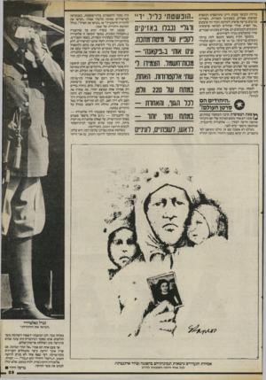 העולם הזה - גליון 2405 - 5 באוקטובר 1983 - עמוד 29   כלילה ולמשך שעות היינו מתרוצצים וקופצים קפיצות צפרדע, כשעינינו קשורות. כשהיינו מגיעים בריצה פראית לקירבת הקיר היו צועקים ״על הארץ, פולי וצוהלים למראה פרצופינו