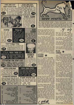 העולם הזה - גליון 2405 - 5 באוקטובר 1983 - עמוד 3   כתבת השער הקידנזי: כתבת השער האחורי: הגמדים של מרידוד בחזונו ראה אלפי רובוטים קטנים עושים בלילות את עבודת הפועלים ופותרים את בעיות סכסוכי-העבודה במשק הישראלי.