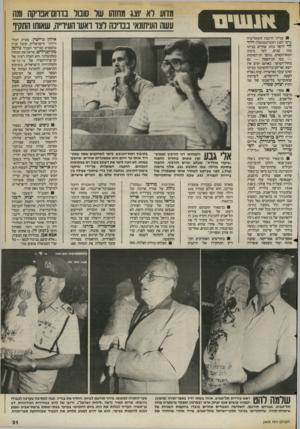 העולם הזה - גליון 2405 - 5 באוקטובר 1983 - עמוד 31   מדוע רא וצג מחזהו של סונול בוחס־אנויקה ומה עשה העיתונאי בבויכה לצד ואש־ העיו״ה, שאותו התקיו ענייני הרכבת הקואליציה גרמו לסגן ראש־הממשלה דויד לוי להפר נוהג
