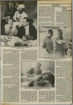 העולם הזה - גליון 2405 - 5 באוקטובר 1983 - עמוד 46   קולנוע כוכבים :ל אחד 1ה 1ז־ 1שלז אי־אפשר לטעות בזיהוי ההודי שבין השלוה. הראשון בא בחולצה צחורה העשויה מכותנה קופה, שסימלה את התנגדותו של גאנדי לייבוא ־ים