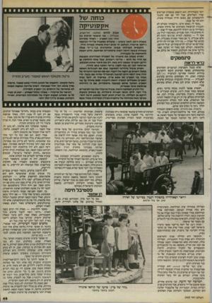 העולם הזה - גליון 2405 - 5 באוקטובר 1983 - עמוד 47   יותר משהרוויחו. הוא הושפע ממסורת הבריטים שהיו השליטים, אבל יחד עם זאת התנגד להימצאותם שם, באופן חריף ובבחירה סופית, הוא חזר אל עצמו. ״אשר לי, באופן אישי,