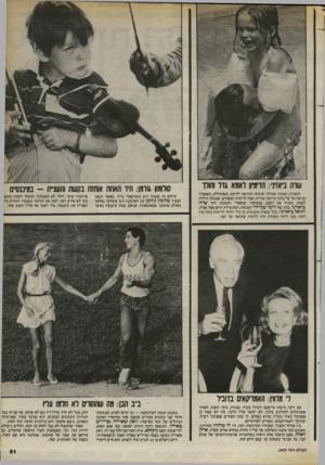 העולם הזה - גליון 2405 - 5 באוקטובר 1983 - עמוד 49   לכאורה, תמונה שכולה שימחה ותרועת ילדונת משתוללת, כשאביה מניפה אל על בתור בריכת שחייה. אבל הדימיון המפתיע, שמגלה הילדה לאמה, מסגיר את העצב שבסיפור שמאחרי