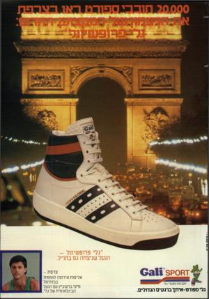 העולם הזה - גליון 2405 - 5 באוקטובר 1983 - עמוד 51   *גלי פרופשיונל - הנעל שניצחה גם בחו״ל זח 0ק0311 5 מקבוצת מ פעלי גלי גלי ספורט־איונן ברגעים הגדולים. צרפת- אליפות אירופה לאומות בכדורסל מיקי ברקוביץ עם הנעל