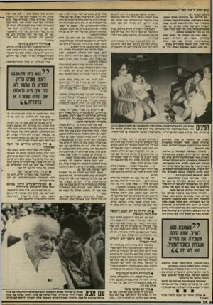העולם הזה - גליון 2405 - 5 באוקטובר 1983 - עמוד 54   קוץ־־מוץ׳ לזכר פולה (המשך מעמוד )55 כל ילדיהם של בן־גוריון ופולה נישאו. עמוס נישא למרי, שהתגיירה בגיור רפורמי. כשעמדה בתו גליה להינשא לאיש, קפצה הרבנות והערימה