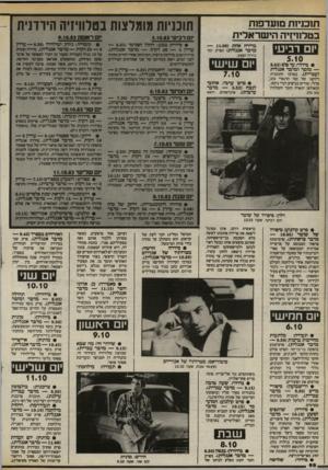 העולם הזה - גליון 2405 - 5 באוקטובר 1983 - עמוד 56   ת 1ב1י 1ת מועדפות בטלוויויה הי שראלית 1רביעי תוכניות מומלצות בטלוויזיה הירדנית בדירה אחת (— 11.00 מדבר אנגלית) הפרק ימי בירה ועשב. 5 *10 • בידור: עד סזים (8.02