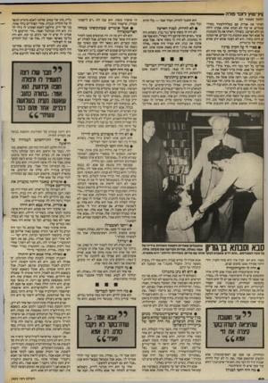 העולם הזה - גליון 2405 - 5 באוקטובר 1983 - עמוד 58   ן וץ׳־ם זץ׳ לזכר פורה המשך מעמוד )57 ראיתי את אורית עם בעלה־לעתיד בחדר זמגורים. אז עוד לא הכתו אותו, אמרנו לילה זוב ולא הפרענו. כשהלך, ראיתי את כל התמונות טל