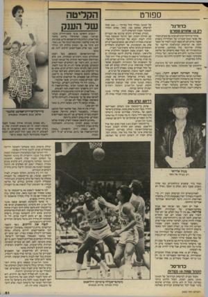 העולם הזה - גליון 2405 - 5 באוקטובר 1983 - עמוד 59   ספורט כדורגל רק 10 אחוזים ספורט אוהדי כדורגל רבים לא הבינו את צעדם המוזר של אנשי מבט־ספורט של הטלוויזיה בשבוע שעבר. מדוע הם לא מצאו לנכון לשדר על המסך הקטן את