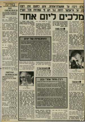 העולם הזה - גליון 2405 - 5 באוקטובר 1983 - עמוד 6   :ולם דיברו על ממשלת־אחדות. איש נימעט אי1ו חצה :ה. או אי־אכשו להיות נגד ויש מ שמרוויח מנל העניין מלכים ליום אחד ץ ברי מדעדון*התשע (ידר !הכנסת מנחם סבידור,