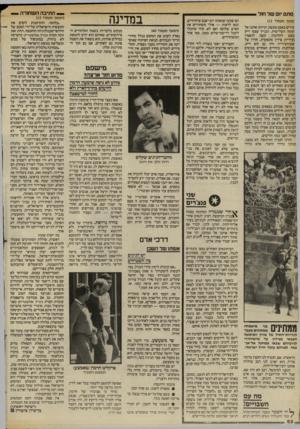 העולם הזה - גליון 2405 - 5 באוקטובר 1983 - עמוד 60   סתם יום של חול זמשך מעמוד )13 עירים באפס מעשה, וכיוונו אותנו אל קומה השלישית. הכניין עצמו ריק :מעט לחלוטין. קשה להאמין זעיריית צידון מתפקדת. חדרו של