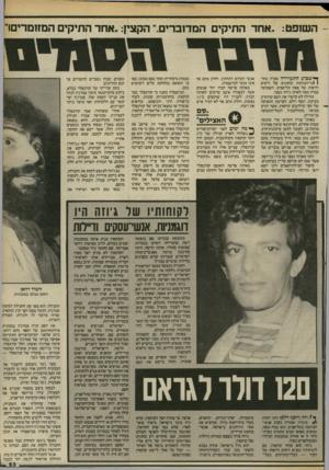 העולם הזה - גליון 2405 - 5 באוקטובר 1983 - עמוד 61   -ה שו פ ט :״אחד התיקים המדוברים.־׳ הקצין :״אחד התיקים המזומרים ר ^ ש בו ע התעוררה סערה בחו- ( )גי־הבוהמה ובחוגים של היפים והיפות של צפון תל־אביב. השמועה עברה