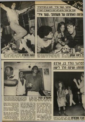 העולם הזה - גליון 2405 - 5 באוקטובר 1983 - עמוד 64   שחקני ״קשר אייר״ חגגו ב״הבירברה״ אבל אף אחד מהם לא רצה להצטרף לשירה ארוחה האחרונה של משחתני,קשו אייר כין בימאי ושחקן ;די-י־ג :יק ויינגרטן, משוחח עם אחד משחקני