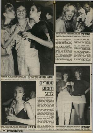 העולם הזה - גליון 2405 - 5 באוקטובר 1983 - עמוד 65   ה ן /וחלוחך מירי אלוני החליבה בהצגה קשר־אייר את השח־ 1 # 1 1#111 ני 1 1קנית והזמרת נורית גלדון, אחרי שנורית התחתנה והרתה. לפני מירי החליפה את נורית השחקנית