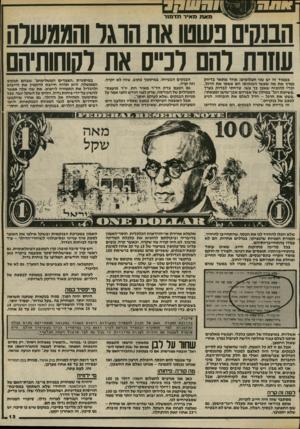 העולם הזה - גליון 2406 - 12 באוקטובר 1983 - עמוד 13 | ך 7773 ו 9וווון 7 מ א 71מ אי ר תד מנר הבנקים פשטו את הוגר והממשלה עוזות והם ונ -ס אח לקוחותיהם בעמוד זה יש שני תצלומים: אחד מתאר בדיוק נמרץ את מה שעשו הבנקים: