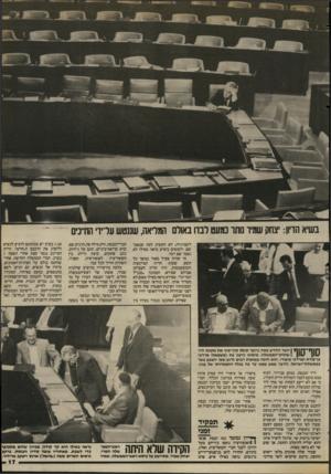 העולם הזה - גליון 2406 - 12 באוקטובר 1983 - עמוד 17 | בשיא הדיון: יצחק שמיר נותר נמעט לבדו באולם המליאה, שננטש לקצרניות, לא הקשיב למה שנאמר שם, ולצופים ביציע נראה כאילו לא נאמר שם דבר. מי שהיה פעיל מאוד במשך כל