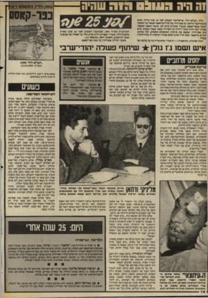 העולם הזה - גליון 2406 - 12 באוקטובר 1983 - עמוד 18 | גליון.העולם הזדד, שראזדאור השבוע לפני 25 שנה בדיוק הביא כתבת-שער נרחבת על ם םק-הדין של בית־המישסט הצבאי ננד נאשמי הטבח בכפר־קאסם, שנערך שנתיים קודם לכן. כתבה