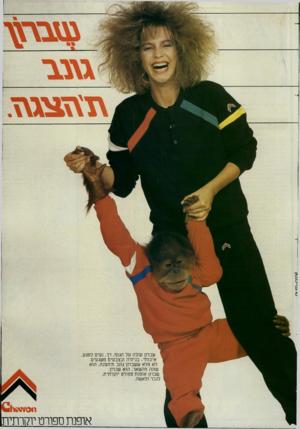 העולם הזה - גליון 2406 - 12 באוקטובר 1983 - עמוד 19 | מ 5מ ה \ שברון עולה על הגוף, רך, נעים למגע, איכותי׳ בגיזרה ובצבעים משגעים. לא פלא ששברון גונב ת׳הצגה, הוא שונה מהשאר, הוא שברון. שברון אופנת ספורט יוקרתית,