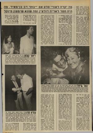 העולם הזה - גליון 2406 - 12 באוקטובר 1983 - עמוד 22 | המראיין איתן דנציג שאל את בן־מאיר מהי הפעולה הראשונה שהוא יעשה, אם הוא יבחר לראשות העירייה. תשובת בן־מאיר היתה מהירה. :אני אפטר את אורי סלע, ובכך אחסוך מייד 15