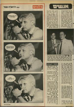 העולם הזה - גליון 2406 - 12 באוקטובר 1983 - עמוד 23 | בלוני ם אחת החוויות התיאטרליות המעניינות הזכורה לשחקנית עדנה סלידל היא תקופת הופעתה בתיאטרון המיסחרי בתפקיד עליזה מיזרחי. אן לטענתה, למרות שהיא הופיעה במאות