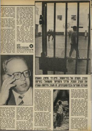 העולם הזה - גליון 2406 - 12 באוקטובר 1983 - עמוד 27 | היועצים המישפטיים לממשלה בזמנו, כיצד לחפש סמים בגופם של אנשים, ולא מצאנו דרך חוקית. לכן החלטנו להתמודד עם זה על-ידי חוקו בידיעה שנגיע לבג״ץ.״ הוא מספר, כי היתה