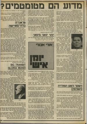 העולם הזה - גליון 2406 - 12 באוקטובר 1983 - עמוד 29 | מדוע הם מטומטמים? מדוע הם מטומטמים? שאין חוק לגבי החלת ״ריבונות״ .לישראל, כידוע, אין גבולות. הייתי לא־פעם בוושינגטון. פגשתי שם באנשי מישרד־החוץ, דויד בן־גוריון