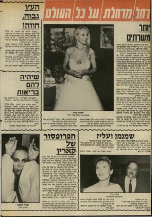 העולם הזה - גליון 2406 - 12 באוקטובר 1983 - עמוד 34 | הראתם בוודאי את הסיפור של חווה ארליכמן, מפרשת ידלץ, ואחר־כך את סיפורו של בצלאל גורלי. איך נשואיהם הטריים עלו על שירטון! זה לא שירטון — זה אי בגודל בינוני.