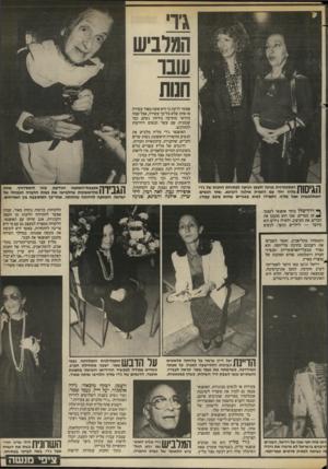 העולם הזה - גליון 2406 - 12 באוקטובר 1983 - עמוד 37 | המלביש שבו חנות 1171ך ח הפסנתרנית פנינה זלצמן הגיעה לפתיחת החנות של ג רי 11112 1111 מליץ יחד עם הזמרת אילנה רונינא. שתי הנשים, המתלבשות אצל מליץ, הקפידו לבוא