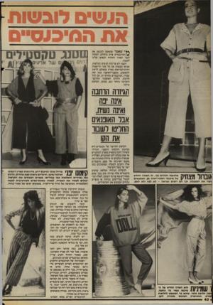 העולם הזה - גליון 2406 - 12 באוקטובר 1983 - עמוד 40 | שאמר שהאשה לובשת את /#המיכנסיים צדק בהחלט, לפחות לגבי הסתיו והחורף הבאים עלינו לטובה. השנה לא צריכות הנשים המלאות, שניסו ומנסות את כל סוגי הדיאטות