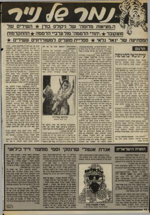העולם הזה - גליון 2406 - 12 באוקטובר 1983 - עמוד 42 | ה״מציאות מדומה״ של ניקזדס בורן ה שירים שר ס 1צק 1ב ד ״יחח-י הדממה״ מז רערב״ הדממה ההתקד מו ת המפתיעה של יגאל גלאי ספריית פועלים למ שוררונים עשירים תרגום