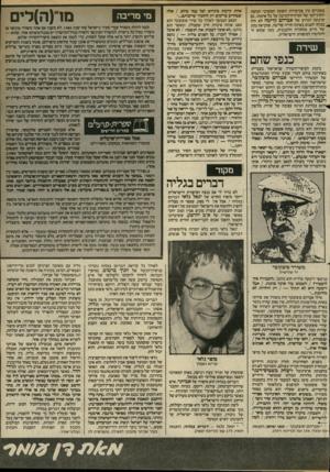 העולם הזה - גליון 2406 - 12 באוקטובר 1983 - עמוד 43 | מאזניים בין צביעויות השומן המערבי הנוטף, להרג־יתר של המיזרודהתיכון על כל אימתו. גם תרגומו הגרוע של אברהם קדימה לא היה *״ ,בכוחו לפגום באותה חוויה שלימה, שהביאה