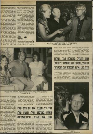 העולם הזה - גליון 2406 - 12 באוקטובר 1983 - עמוד 47 | השרים, שיירצו בתפקיד, וברגע שלא נתנו לדויד לוי להיבחר עכשיו, השאירו לעצמם אופציה תיאורטית לפעם הבאה. לחסום אותו עכשיו, זה שיקול אינטרסאנטי אישי של כל אחד ואחד