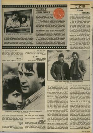העולם הזה - גליון 2406 - 12 באוקטובר 1983 - עמוד 49 | קולנוע סימפוניה לעולם היען ן אנשים בימאי מקזמי איש לא ידע אם היה זה רק מזל, או שמישהו בעל תושיה, שהכיר את נושא הסרט, בחר בגיבור מקומי לפתוח את השבועיים