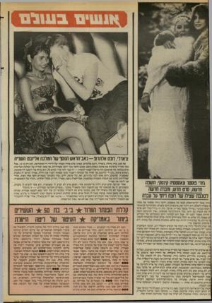 העולם הזה - גליון 2406 - 12 באוקטובר 1983 - עמוד 50 | ציאול; דוכס אלתרופ-נאב־הואש הנוסף של המלכה אליזבנו השנ״ה (11׳ מסטו ונאסססיה ק־נסק׳ :תקוכה חדשה, סרט תדעו, ותנוח חדשה לנונבת שצילו של רוצח ריחף על עברה גרות שכל