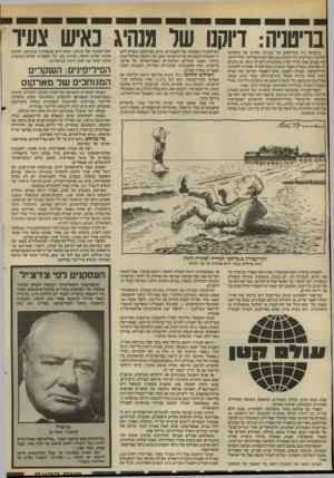 העולם הזה - גליון 2406 - 12 באוקטובר 1983 - עמוד 52 | בריטניה: דיוקנו שר מנהיג כאיש צעיר בישראל היו מתייחסים אל מנהיגה החדש של מיפלגת הלייבור הבריטית, ניל קינוק 41 כאל תינוק פוליטי. לכל היותר היו ממנים אותו כיו׳׳ר
