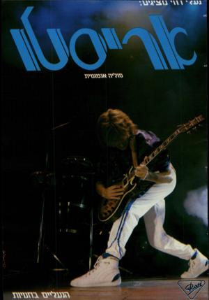 העולם הזה - גליון 2406 - 12 באוקטובר 1983 - עמוד 53 |