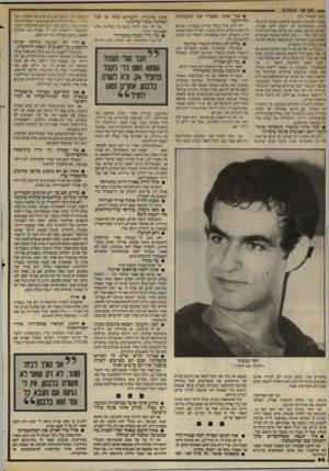 העולם הזה - גליון 2406 - 12 באוקטובר 1983 - עמוד 56 | .יי. א אני משוגע״.־ • איד אתה מסביר את התנהגות החיילים? משך מעמוד )55 טיבה; ״לא כמו חבש או ערפאת. אנחנו גרים פה יידון. המוסלמים לא רוצים לתת עבודה, ;וצרים