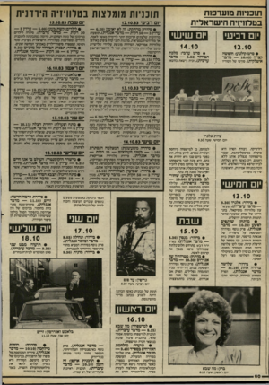 העולם הזה - גליון 2406 - 12 באוקטובר 1983 - עמוד 60 | ת1כני 1ת מ 1עדפות בטלחיזיה הישראלית וזויזזיעוווו יום רביעי 12.10 14.10 • סרט קולנוע: חופשה קצרה 10.05 מדבר איטלקית) .סירטו של ויטוריו • סרט ערבי: מלכת הבידור