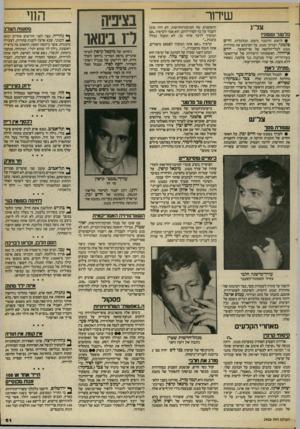העולם הזה - גליון 2406 - 12 באוקטובר 1983 - עמוד 61 | שדור צל״ג פלטנר וממוניו • לראש הדוכנה (דסק) הכלכלית, דדים פלטנר, ועורכי מבט, על הפיכתם את מהדורת מבט לכלי־הלקאה של שר־האוצר, יורם ארידור. האשמותיו הישירות של