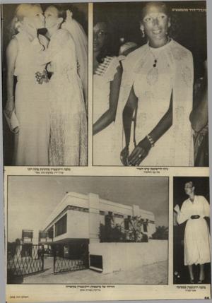 העולם הזה - גליון 2406 - 12 באוקטובר 1983 - עמוד 66 | מלכה רוזנשטיין בחתונת בתה רוני גילה לוי־בוכמן ערב השוד מה עם החופוזז אטרק צי ה עורך־דין ב מ קו ם נ הג. אג ד־ בריכה בצורת אג ס העול ם הז ה