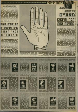 העולם הזה - גליון 2406 - 12 באוקטובר 1983 - עמוד 67 | הו רו ס הו ס נק1ז־ 1ת מוצא ל קו הלב מרים בנימינ׳ כשקו״הלב מתחיל באמצע גיבעת יופיטו ב ב סי ס האצבע הראשונה, אזי ניתן לשעו שגאווה ואמביציה ישחקו תפקיד נכבד