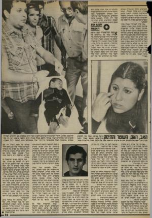 העולם הזה - גליון 2406 - 12 באוקטובר 1983 - עמוד 69 | תכשיטים. הדלת החשמלית נפתחה עבורה, היא עלתה למעלה, הציצה בתכשיטים המוצגים לראווה ובדקה בינתיים את סידרי הבטיחות במיפעל ואת כיווני הכניסה והיציאה. היא קנתה