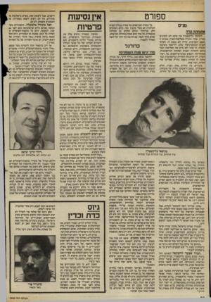 העולם הזה - גליון 2406 - 12 באוקטובר 1983 - עמוד 70 | ספורט טניס אתנחתה קלה 1לשלמה גליקשטיין אין סיבה לא להרגיש ,מצויץ. אחרי הזכייה באליפות־הארץ בטניס זו הפעם השביעית, עריץ לא נמאס לו, לאלוף הטניס הכמעט־ניצחי