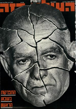העולם הזה - גליון 2407 - 19 באוקטובר 1983 - עמוד 1 |