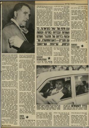 העולם הזה - גליון 2407 - 19 באוקטובר 1983 - עמוד 12 | המתנחל מאריאל. (המשך מעמוד ) 11 שבראשו עמד מיכאל קליינר, היום כהן־אורגד הסתנן לסניף בעזרת קבוצת פעילים בראשות יוסף פרנקל. הם טענו שקליינר ואנשיו דויד (״דודי״)