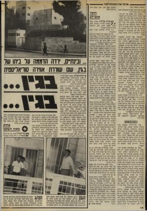 העולם הזה - גליון 2407 - 19 באוקטובר 1983 - עמוד 16 | ״אלמד את; 1בנקי לקח ר (המשך מעמוד ) 15 או על סעיף אחר מחוק הבנקאות, שגם עליה דיבר העורר־דין.׳׳ .האמת היא, שכעת אני לא מבין איך יכולתי להיות כזה אידיוט ולסמוך