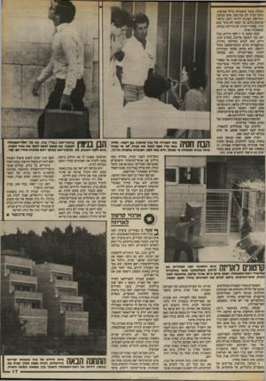 העולם הזה - גליון 2407 - 19 באוקטובר 1983 - עמוד 17 | זכוכיון בתור מיסגרות ברזל צבועות. בתוך מבית לא מורגשת שום תנועה. ,התריסים הפונים לכיוון רחוב בלפור רמוגפיס כולם, עד הסוף. לא נותר שום חח־ .כאחורי הבית יש