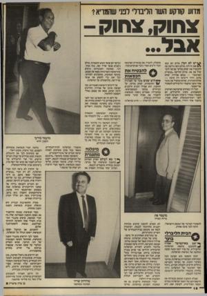 העולם הזה - גליון 2407 - 19 באוקטובר 1983 - עמוד 18 | מדוע קודקע ה שו הליברלי ל טי שהמריא* ^ ישלא הבין מדוע הם עשו זאת זה לזה. מדוע ניסה גירעון פת להכשיל את יצחק מודעי שניסה להכשיל את פת. מדוע הודיעה. כנופיית