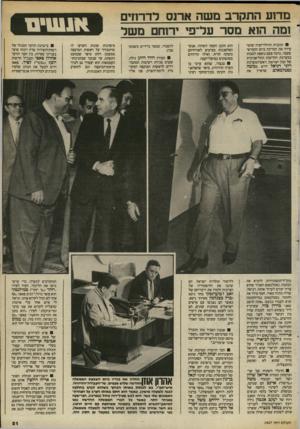 העולם הזה - גליון 2407 - 19 באוקטובר 1983 - עמוד 21 | מדוע התקרב משה ארנס לדרוזים ומה הוא מסר על־פי ירוחם משר תוכנית הדולריזציה שהסעירה את המדינה ביום החמישי שעבר, גרמה פעם נוספת למכות במערכת החדשות התל־אביבית של