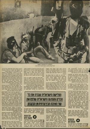 העולם הזה - גליון 2407 - 19 באוקטובר 1983 - עמוד 25 | לוחמים דרוזיים בהרי השרף מט ח־פמיס מכוון הי טב השמיד את הכוח בעיקר בין הדרוזים ובעלי־בריתם לבין הפלאנגות, הרי לאחריו נפל נטל הלחימה נגד 1הקואליציה של הכוחות
