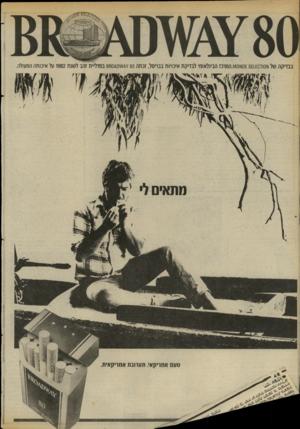 העולם הזה - גליון 2407 - 19 באוקטובר 1983 - עמוד 28 |