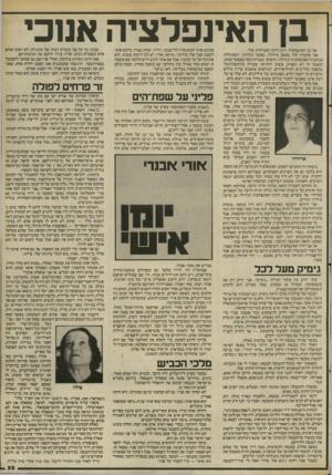 העולם הזה - גליון 2407 - 19 באוקטובר 1983 - עמוד 29 | בז האינפלצי ה אנ 1כי אני בן האינפלציה. היא היתה הסנדקית שלי. אני מתכוון לזה באופן מילולי. כאשר נולדתי. השתוללה בגרמניה האינפלציה הגדולה. הדפיסו שטרות־כסף
